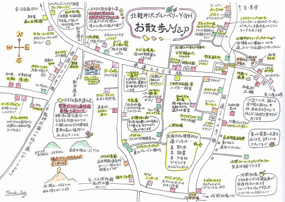 北軽井沢ブルーベリーYGH